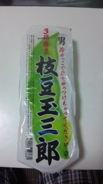 枝豆玉三郎