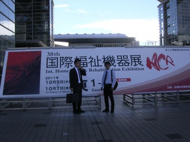 第38回国際福祉機器展