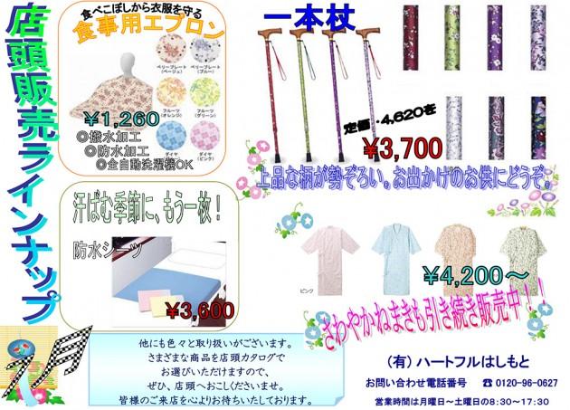 平成25年7月販促チラシ(エプロン・シーツ・ねまき)
