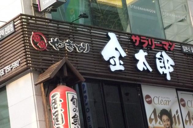 韓国 金太郎ブーム