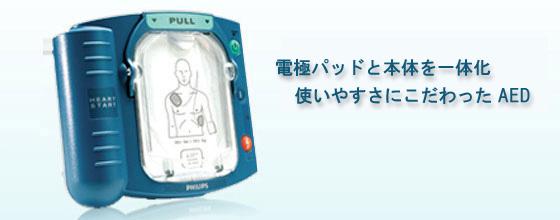 フクダ電子 AED