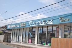 ハートフルはしもと田川店