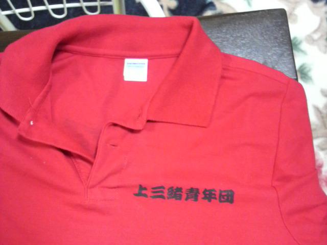 青年団のポロシャツ