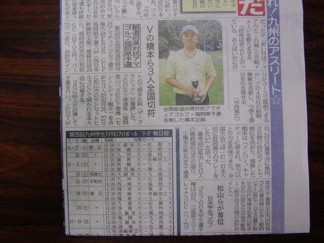 都道府県対抗アマゴルフ