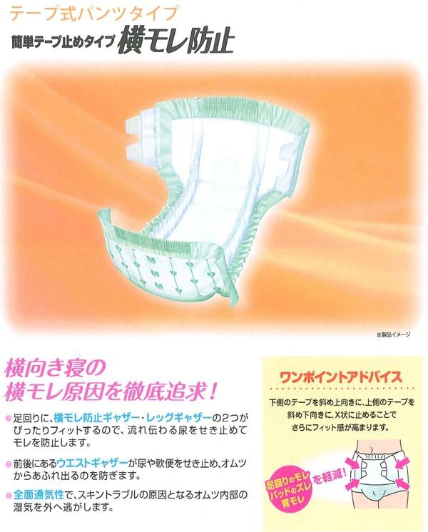 介護用紙おむつ通販-簡単テープ止めタイプ横モレ防止